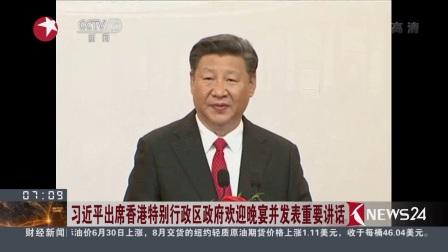 看东方20170701习近平出席香港特别行政区政府欢迎晚宴并发表重要讲话 高清