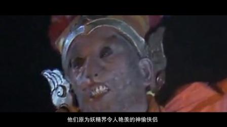 《西游谜中谜》117话:  妖界女强人策划的惊天魔盗团