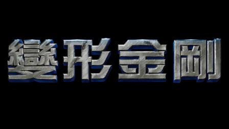 2分半复习完【变形金剛】1-5集