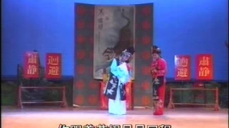 泗州戏《三更生死缘》 第四集 大结局