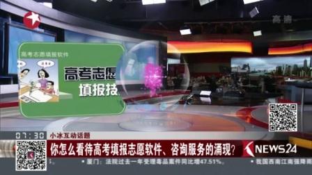 小冰看东方天气预报20170627