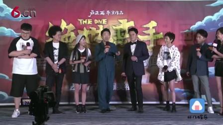 《绝世高手》发布会 蔡国庆感叹喜剧天赋埋没30年