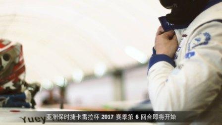 亚洲保时捷卡雷拉杯挽盛街道赛第三天精彩重现