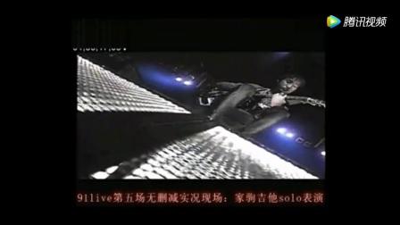 一个视频细数黄家驹十五首翻唱歌曲