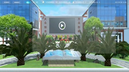 泰豪3D可视化园区展示平台案例