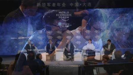 2017年夏季达沃斯年会:中国的科学与创新