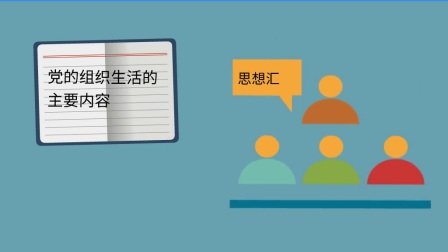 聊城莘县党建微课 党的组织生活和党的生活