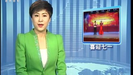 6月30日 霍林郭勒新闻