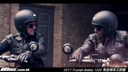2017 Triumph Bobber 1200四色抵港