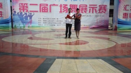 """QQ空间视频_20170703175037 """"新百汇杯""""第二届广场舞展示赛"""