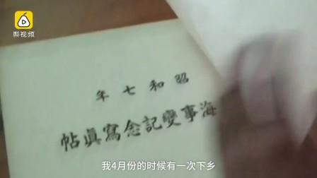 他发现日本写真帖, 日军侵华铁证