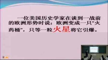《第一次燃遍全球的戰火》北師大版歷史九年級-高鶴元