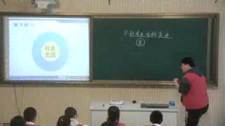《社會生活的變遷》北師大版八年級歷史-楊曉玉