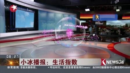 小冰看东方天气预报20170706
