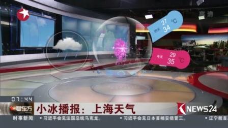 小冰看东方天气预报20170709