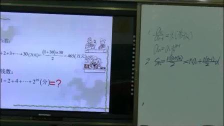 《等比數列的前n項和》高二數學-男