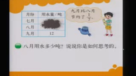 《分数混合运算(三》北师大版小学数学六年级-陈彬彬