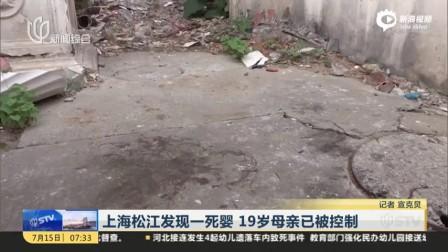 上海松江发现一死婴 19岁母亲已被控制