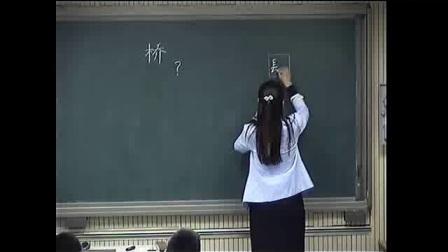 《桥》人教版小学语文五下-中原区育红小学-潘长艳