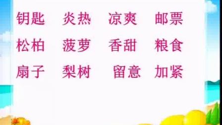 《秋天的雨》人教版小學語文三上-中牟縣青年路小學-高青娥