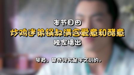 楚乔传未曝光羞耻台词流出 星玥CP戏内外高甜合辑