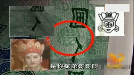 为什么一张印错的50元人民币, 能卖265万?