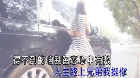 刘超-兄弟情义(原版)红日蓝月KTV推介