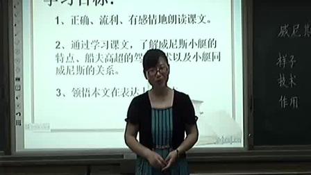 《威尼斯的小艇》》人教版小学五年级语文-新密市第二中等专业学校 -杨红梅