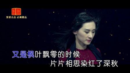 赵鑫-相思的秋(原版)冒派音乐 红日蓝月KTV推介