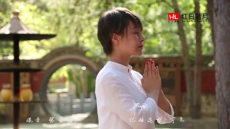 千百顺-佛前最美的莲(原版)红日蓝月KTV推介