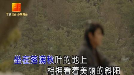 吴欣亚-遇见你就是最好的时光 冒派音乐 红日蓝月KTV推介