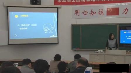初中数学《特殊四边形的猜想 证明与拓广》说课视频,刘艳君,第五届全国新世纪杯初中数学教师现场说课视频