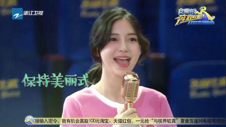 【精选】Angelababy郑恺搞笑假唱 原来对嘴背后是这样的!