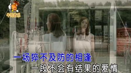 廖丽-我的爱遗落在你的城 红日蓝月KTV推介