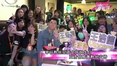 王浩信举行粉丝见面会庆祝生日现场画面感动