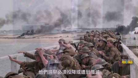 《敦刻尔克》中文电影花絮:极致IMAX体验