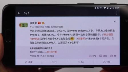 新款 iPhone SE: 8月发布?
