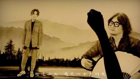 杨宗纬《越过山丘》——致 李宗盛先生