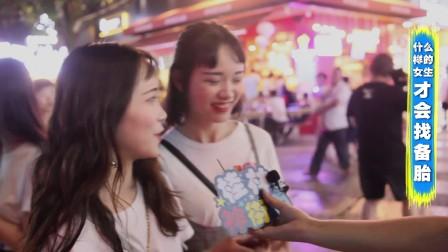 桂林神街访 2017:什么样的女生才会找备胎 为什么她们都说没男朋友 25