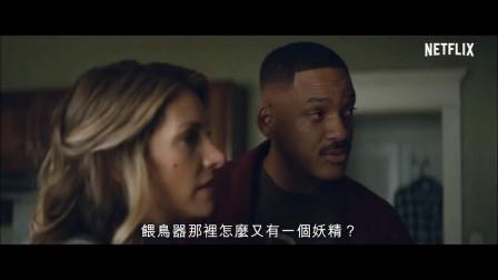 威爾史密斯年底魔幻鉅片【光靈】HD中文電影預告