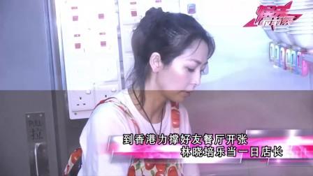林晓培到香港支持好友餐厅开业乐当一日店长