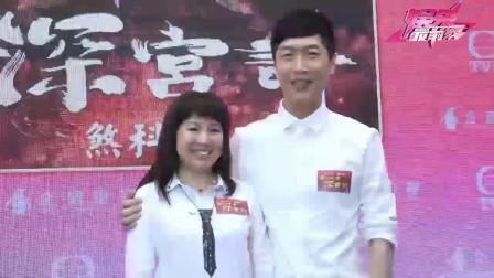 TVB《宫心计2深宫计》杀青宴,马浚伟、胡定欣、马国明、萧正楠等一众主角出席