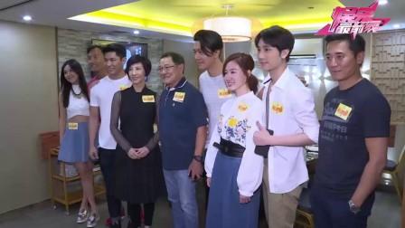 TVB《马家开饭》成员开心齐聚欣赏大结局,黎诺懿不舍马家人