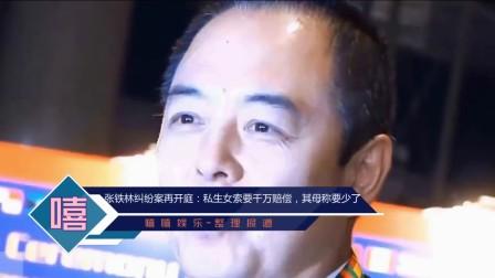张铁林纠纷案再开庭:私生女索要千万赔偿,其母称要少了