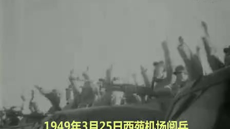 1949年开国大典大阅兵完整版