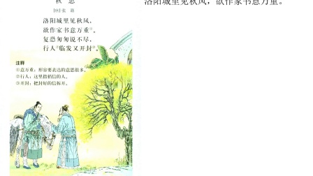 人教版五年级语文上册古诗词三首泊船瓜洲、秋思、长相思辅导视频