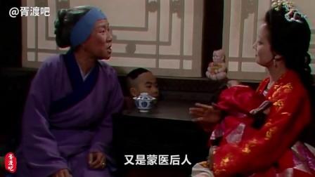 刘姥姥神似电视神医刘洪斌, 秒杀一切网红火遍全中国