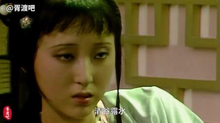 林黛玉被电视神医忽悠治哮喘, 演技精湛媲美赵本山