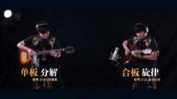 莫哈米吉他 新款 合板D-2C 单板D-3VS 音色试听