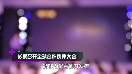 游戏快讯 杉果召开全球合作伙伴大会, 公布全新项目